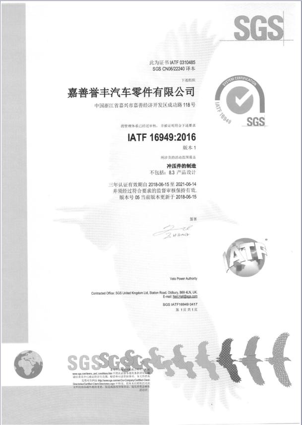 IATF 16949:2016认证